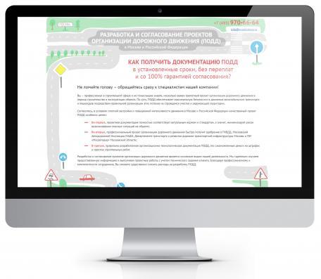 Портфолио проекта Лендинг Разработка и согласование проектов организации дорожного движения