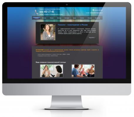 Портфолио проекта Сайт психолога и психотерапевта
