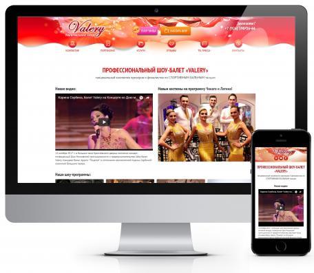 Портфолио проекта Сайт шоу-балета Valery