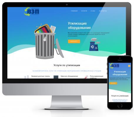 Портфолио проекта Вёрстка сайта вологодского завода переработки